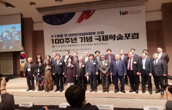 International Forum of centennial of March 1 Independence Movement and establishment of the Provincial Government of Republic of Korea