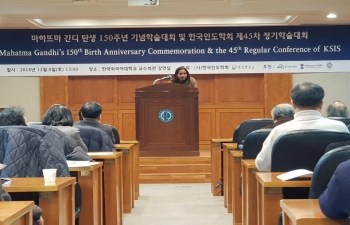 The Korean Society for Indian Studies (KSIS) conference.