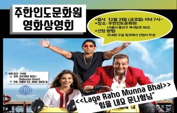 """Screening of Movie """"Lage Raho Munnabhai""""."""