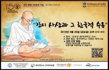 Gandhi Lecture series:  4. Dongguk University.