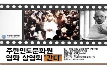 "Screening of Movie ""Gandhi""."