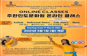 ONLINE Dance and Music Classes