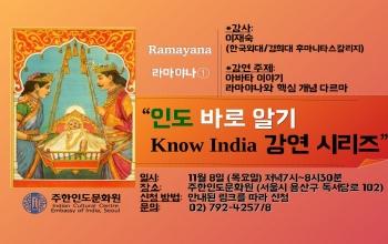 인도 바로 알기 강연 시리즈-라마야나 (1) ('Know India' Lecture Series-Ramayana{1})