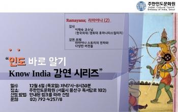 인도 바로 알기 강연 시리즈-라마야나 (2) ('Know India' Lecture Series-Ramayana {2})