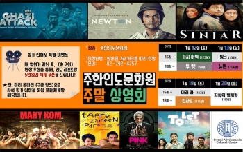Indian Film Screening Event (2019년 1월/주말 상영회)