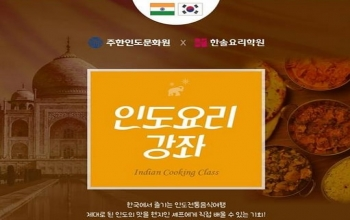 Indian Cooking Class (인도 요리 강좌 안내)