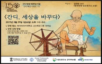 [간디 탄생 150주년]