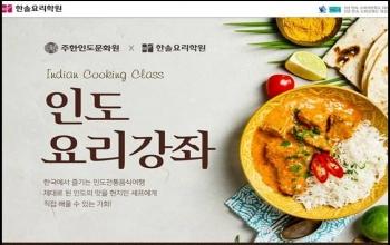 4월 인도 요리 강좌 안내 (Indian Cooking Class)