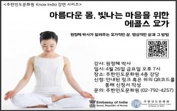 4월 인도 바로 알기 강연 시리즈 ('Know India' Lecture Series)