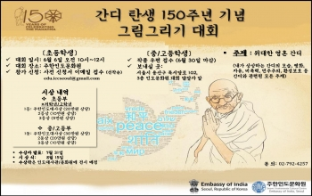 간디 탄생 150주년 기념 - 그림그리기 대회 안내