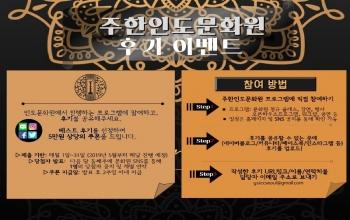 주한인도문화원 SNS 후기 이벤트