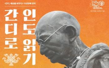 """[간디 탄생 150주년] """"간디, 세상을 바꾸다"""" 5번째 강연"""