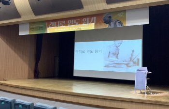 Gandhi Lecture at Cheongju National Museum