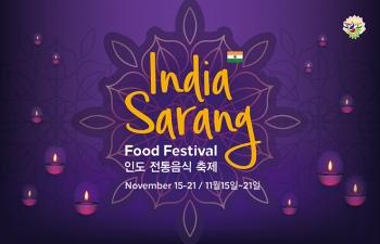 [Notice] 인도 푸드 페스티벌 Indian Food Festival 안내