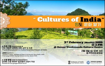 [Notice] Panel Discussion on 'Cultures of India' 안내