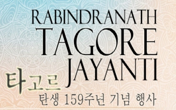 [Notice] Tagore Jayanti 2020 (타고르 탄생 기념 행사) 안내