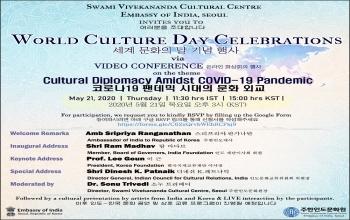 [Notice] World Culture Day 2020 (세계 문화의 날 기념 행사) 안내
