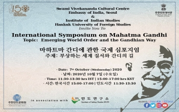 [Notice] International Symposium on Mahatma Gandhi 행사 안내