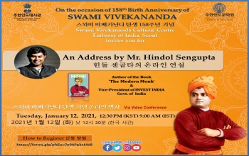 [Notice] Address by Mr. Hindol Sengupta (Birth Anniversary of Swami Vivekananda)