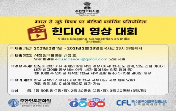 [Notice] Hindi Video Blogging Competition 힌디어 영상 대회 안내