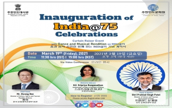 [Notice] Inauguration of INDIA@75 Celebrations 온라인 개막식 안내
