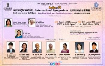 [Notice] International Symposium on Hindi - विदेशी भाषा के रूप में हिंदी शिक्षण | Teaching Hindi as a Foreign Language